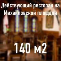 Аренда действующего ресторана на Михайловской площади