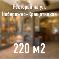 Аренда помещения под ресторан на Преображенской
