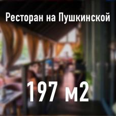 Продажа помещения под ресторан на Пушкинской