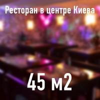 Продажа ресторана в центре