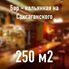 Діючий бар - кальянна на Саксаганського