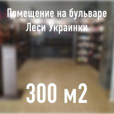 Продажа помещения на бул. Леси Украинки