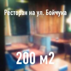 Продажа помещения под ресторан на ул. Бойчука