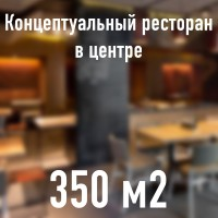 Концептуальный ресторан в центре Киева