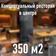 Концептуальний ресторан в центрі Києва